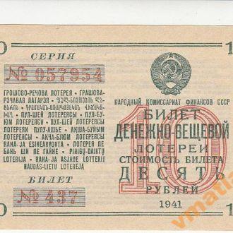 Денежно-Вещевая Лотерея 1941 год 10 рублей aUNC