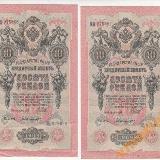 10 рублей 1909 год Шипов Былиский 2 шт №№ подряд