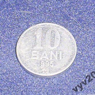 Молдова-1995 г.-10 бани