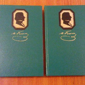 Избранные произведения в двух томах Гоголь Н.В.