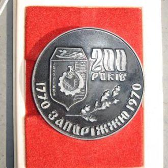 Медаль настольная Запоріжжю 200 років . Запорожье