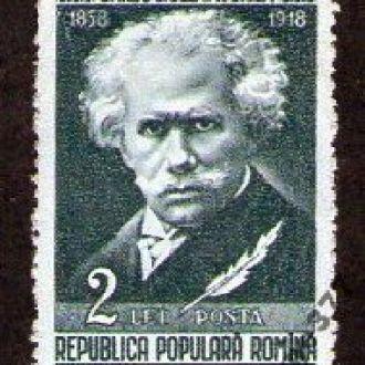 MA Румыния, 1958г.  румынский писатель, КЦ 3,0 Є