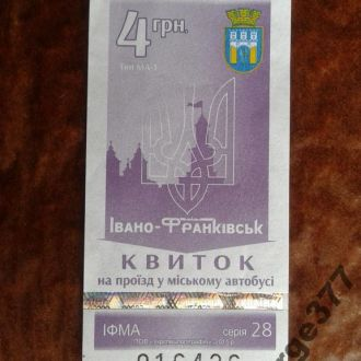 Билет на проезд г.Ивано-Франковск