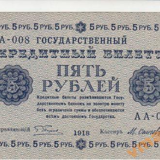 5 рублей 1918 год Осипов серия АА-008 UNC