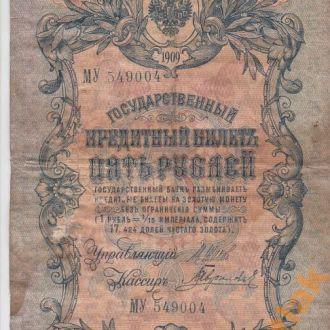 5 руб 1909 г Шипов Гаврилов имерское правительст