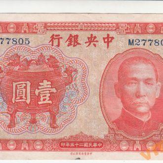 КИТАЙ 1 юань 1936 год Лао Тзы серия однолитерная