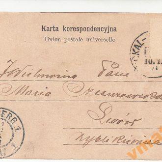 Львов Почтовая карточка