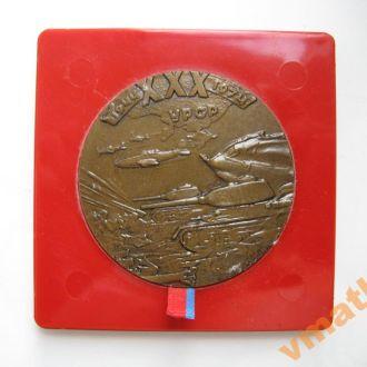 Медаль настольн 30 лет освобождения УРСР, тяжелая