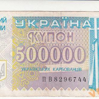 500000 карбованцев 1994 год серия ПВ СОСТОЯНИЕ