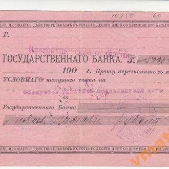 Благовещенское ОГБ чек 1000 руб 1920 год серия А