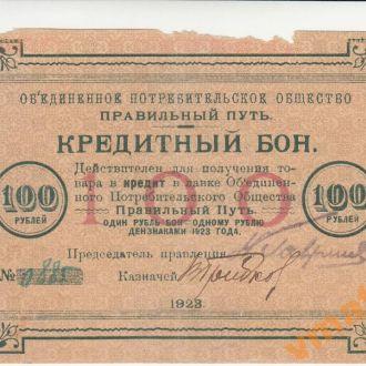 ПЕТЕРБУРГ ПРАВИЛЬНЫЙ ПУТЬ 100 рублей 1923 год