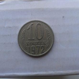 СССР  10 копеек . 1972 г.