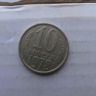 СССР  10 копеек . 1978 г.