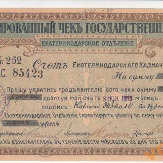 Екатеринодар 50 руб 1918 год 6 месяцев СОСТОЯНИЕ