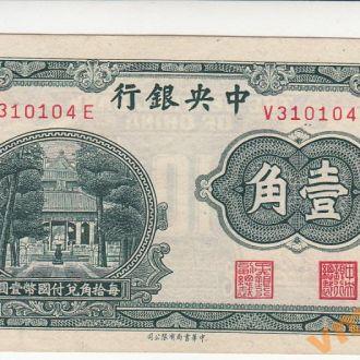 КИТАЙ 10 центов 1931 год aUNC