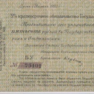 КОЛЧАК ОМСК 500 руб 1919 г АПРЕЛЬ директор ОТДЕЛА