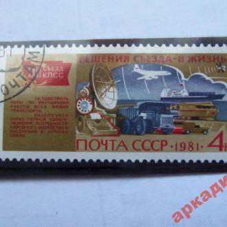 марки-СССР - Космос 1981