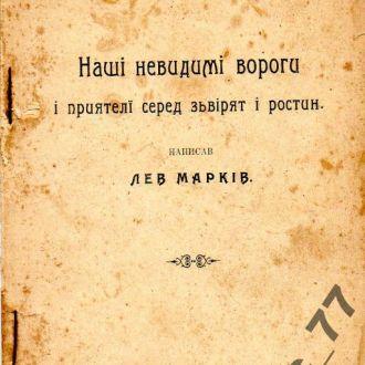 Невидимые враги (микробы)  Львов 1912 типограф.НТШ