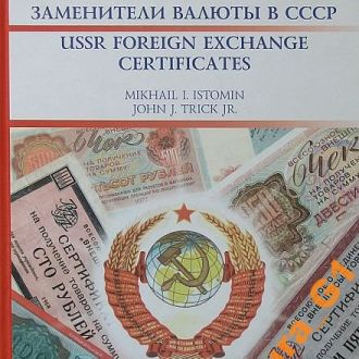 Заменители валюты в СССР - на CD