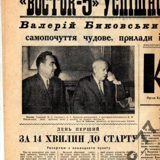 газета  Полет в Космос Восток-5 В.Быковский