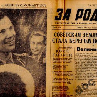 газета Гагарин 1962 Прибалтийский военный округ