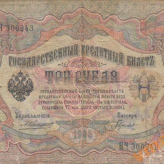 3 рубля 1905 год Коншин Гаврилов