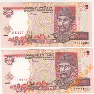 2 грн 2001 г Стельмах серия ЦЕ 2 шт №№ подряд UNC