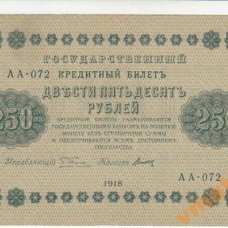 250 рублей 1918 год Титов UNC