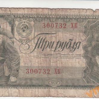 3 рубля 1938 год серия ХК