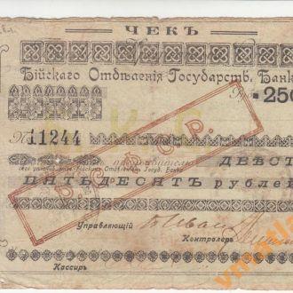 БИЙСК Бийское ОГБ  250 рублей 1920 год