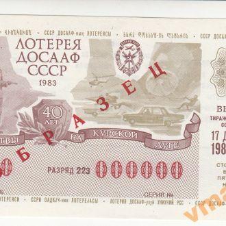 ОБРАЗЕЦ Лотерея ДОСААФ 2 выпуск 1983 год UNC