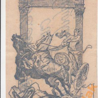 Львов цукерня Залевского 1 крона 1918 год