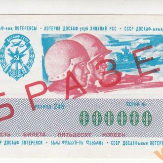 ОБРАЗЕЦ Лотерея ДОСААФ 2 выпуск 1980 год UNC