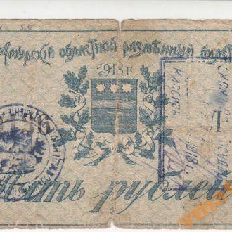 АМУРСКИЙ обласной билет МУХИН 5 руб 1918 год