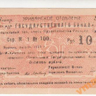 Ереванское ОГБ 10 руб 1919 г армянс текст ОПЕЧАТКА