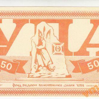 Фонд будови памятника слави УПА 50 долларів 1987 р