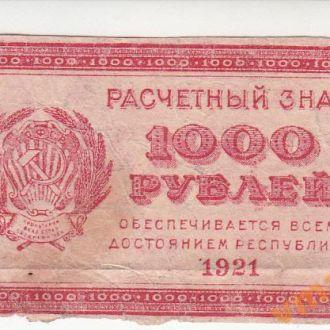 1000 рублей 1921 год В/З ЗВЕЗДЫ