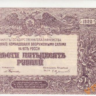 ВСЮР Юг России 250 рублей 1920 год СОСТОЯНИЕ