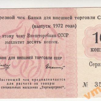 Отрезной чек БВТ Внешторгбанк 10 копеек 1972 год