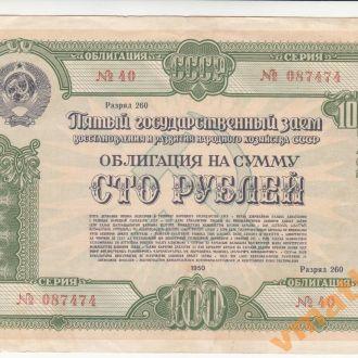 Облигация 100 рублей 1950 год