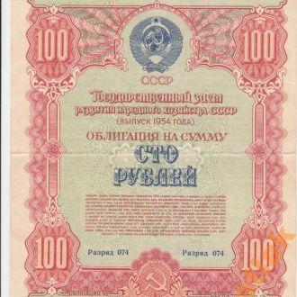 Облигации 100 рублей 1954 год СОСТОЯНИЕ