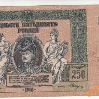 Ростов на Дону 250 рублей 1918 год СОСТОЯНИЕ