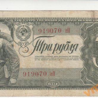 3 рубля 1938 год серия еП