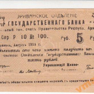 Ереван ОГБ 5 руб 1919 г армянс текст ОПЕЧАТКА aUNC