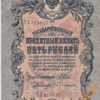 5 руб 1909 г Шипов Бубякин Временное правительст