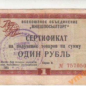 Внешпосылторг 1 рубль 1966 год без полосы серия А