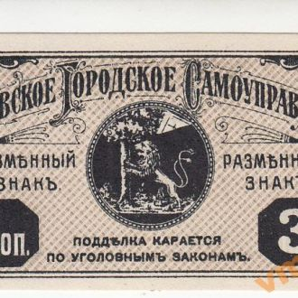 ЛИБАВА 3 копейки 1915 год UNC