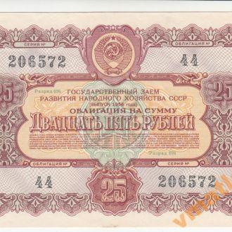 Облигация 25 рублей 1956 год aUNC