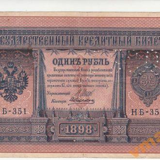 Правительство Северной Области ГБСО 1 руб 1898 год