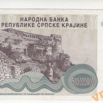 ХОРВАТИЯ Сербская Краина 500 млн динар 1993 г  aUNC-XF